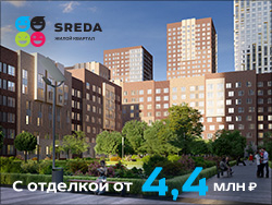 ЖК SREDA: Скидки до 10% Старт бронирования нового корпуса
